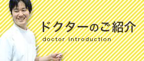 ドクターのご紹介